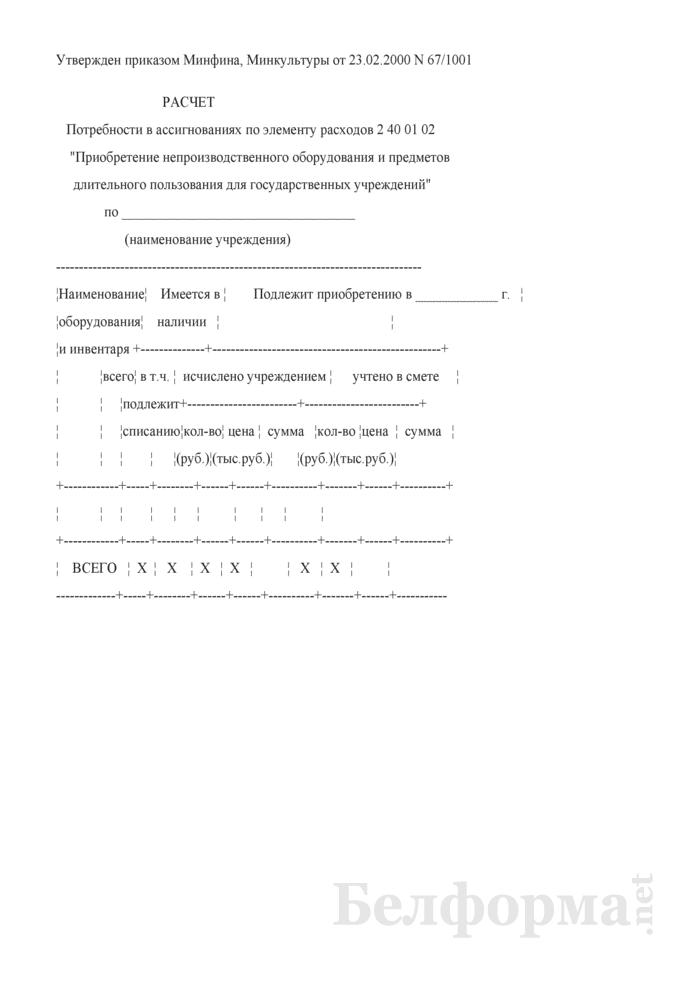 """Расчет потребности в ассигнованиях по элементу расходов """"Приобретение непроизводственного оборудования и предметов длительного пользования для государственных учреждений"""". Страница 1"""