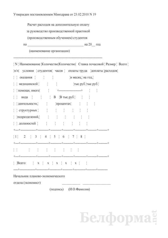 Расчет расходов на дополнительную оплату за руководство производственной практикой (производственным обучением) студентов. Страница 1