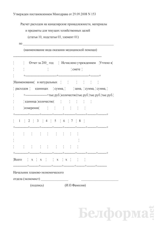 Расчет расходов на канцелярские принадлежности, материалы и предметы для текущих хозяйственных целей. Страница 1