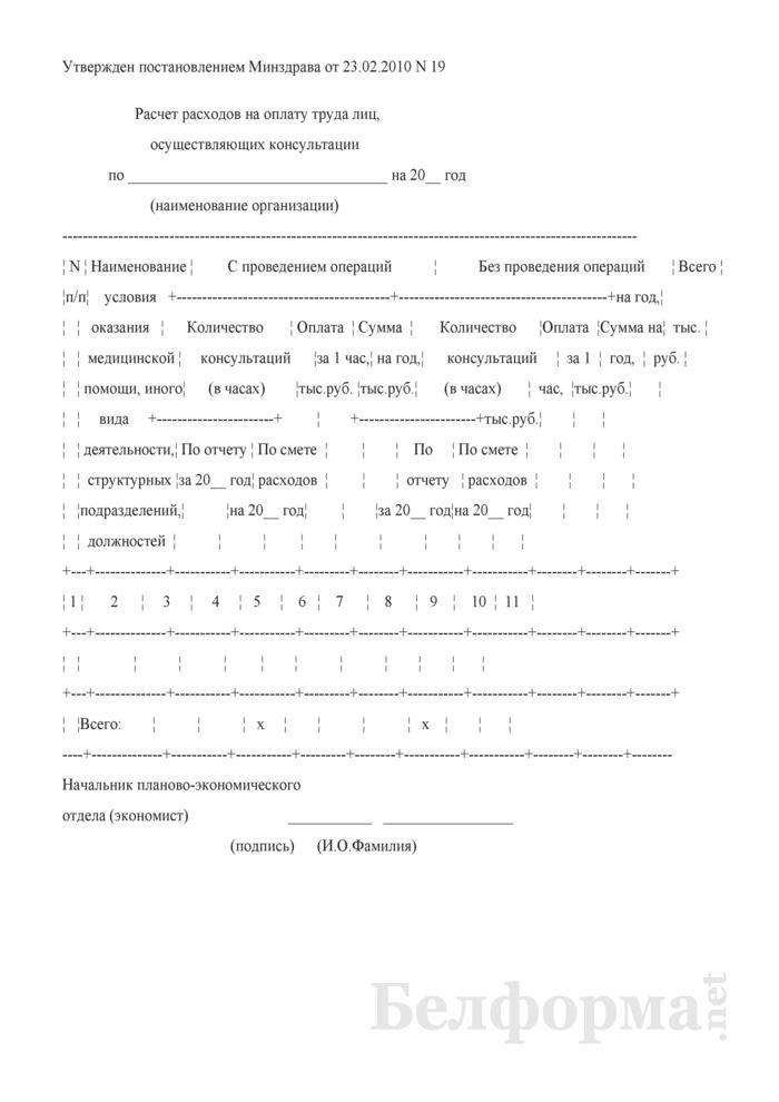 Расчет расходов на оплату труда лиц, осуществляющих консультации. Страница 1