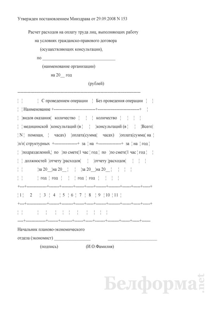 Расчет расходов на оплату труда лиц, выполняющих работу на условиях гражданско-правового договора (осуществляющих консультации). Страница 1