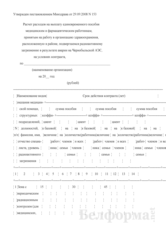 Расчет расходов на выплату единовременного пособия медицинским и фармацевтическим работникам, принятым на работу в организацию здравоохранения, расположенную в районе, подвергшемся радиоактивному загрязнению в результате аварии на Чернобыльской АЭС, на условиях контракта. Страница 1