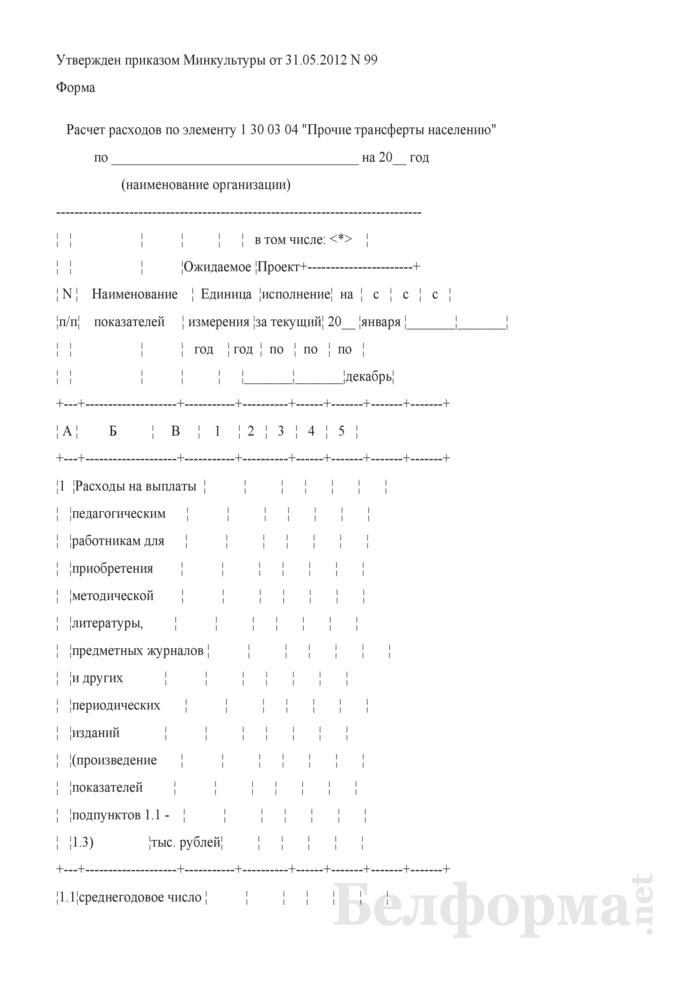 """Расчет расходов по элементу 1 30 03 04 """"Прочие трансферты населению"""". Страница 1"""