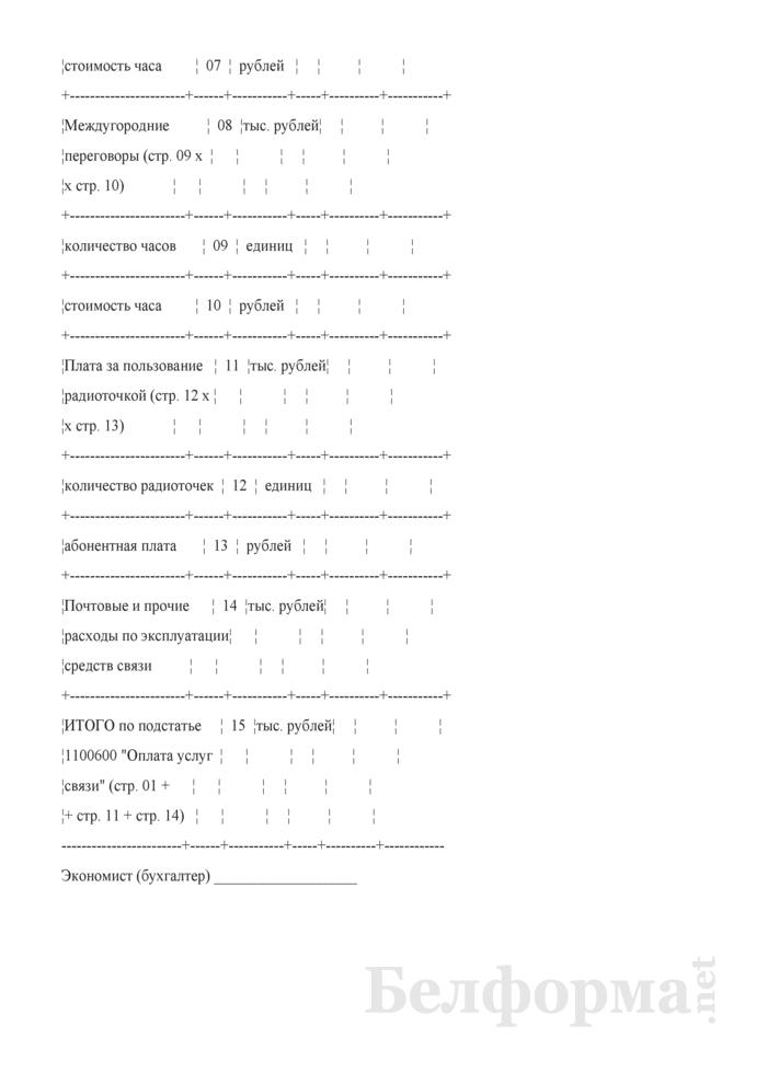 """Расчет расходов по подстатье 1100600 """"Оплата услуг связи"""". Страница 2"""