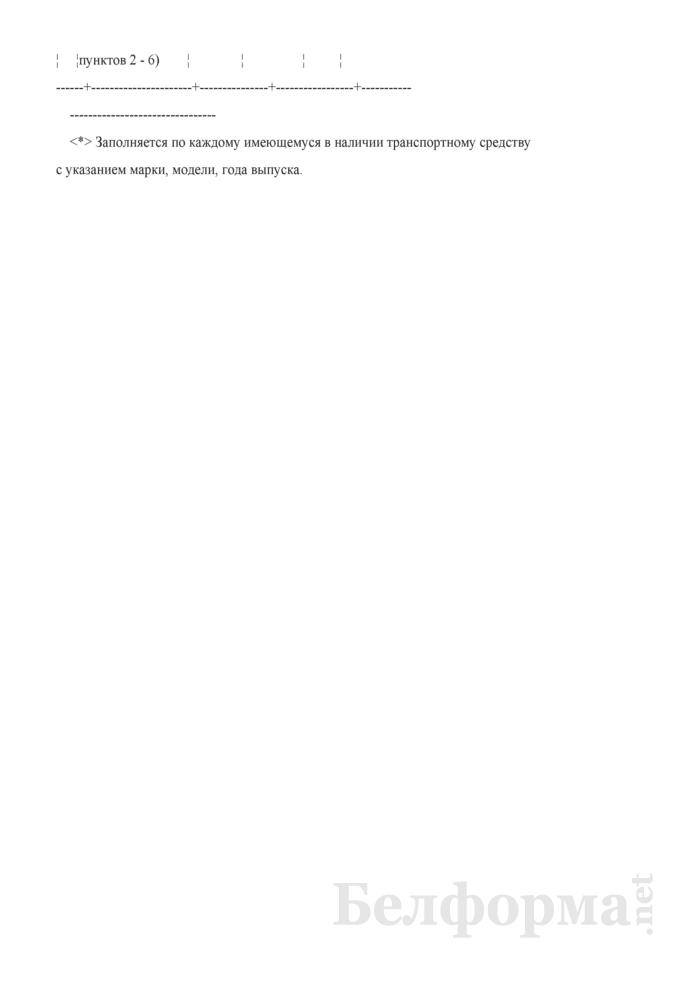 """Расчет расходов по подстатье 1 10 05 00 """"Оплата транспортных услуг"""". Страница 3"""