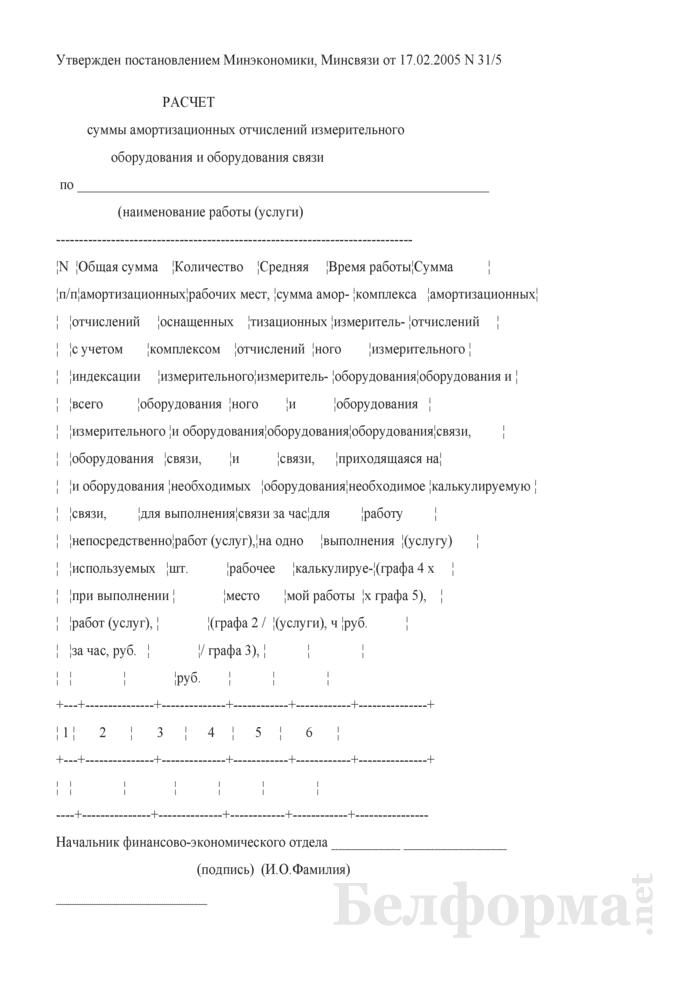 Расчет суммы амортизационных отчислений измерительного оборудования и оборудования связи. Страница 1