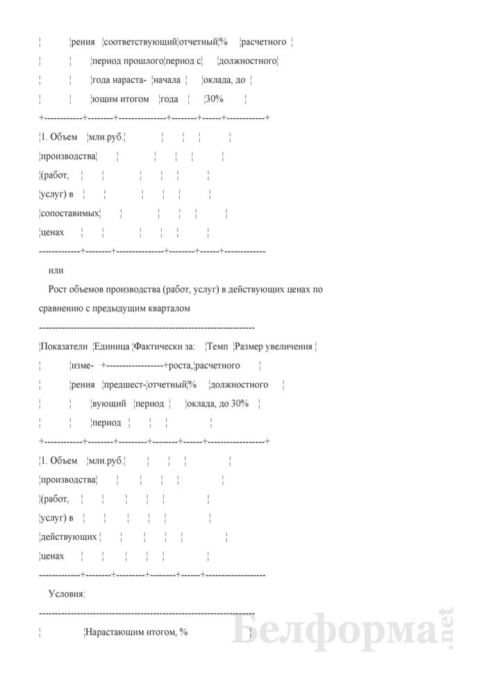 Расчет увеличения расчетного должностного оклада руководителя. Страница 2