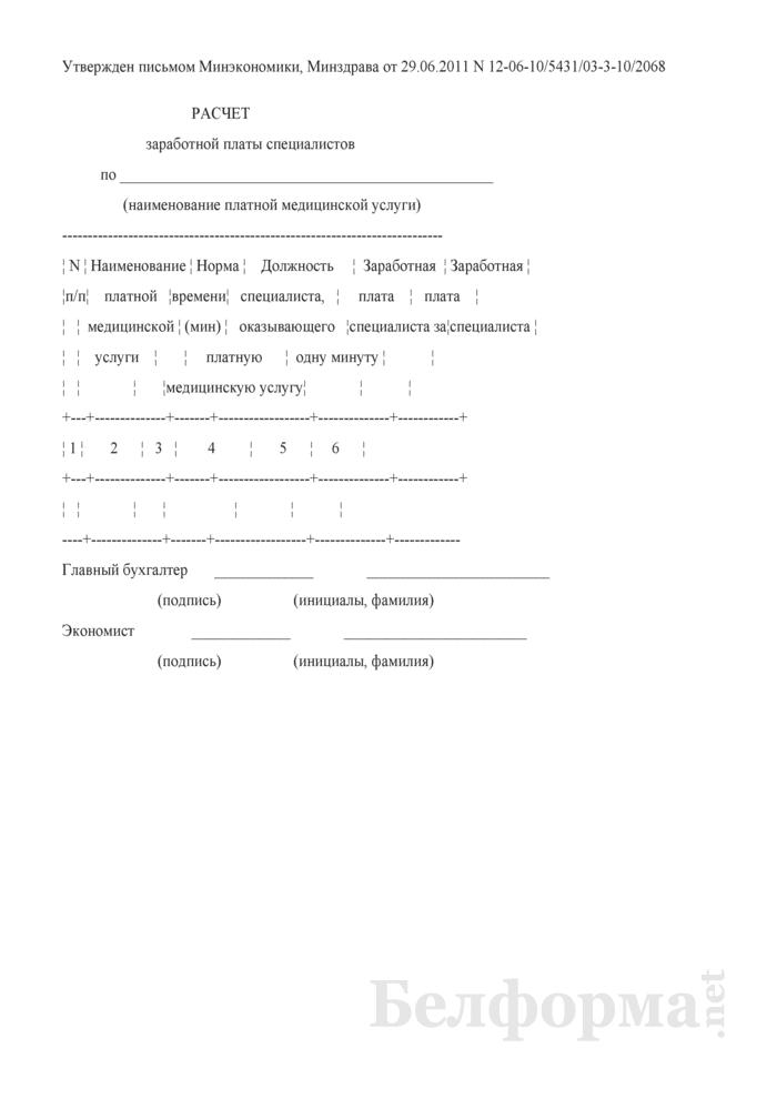 Расчет заработной платы специалистов (при расчете тарифов на платную медицинскую услугу). Страница 1