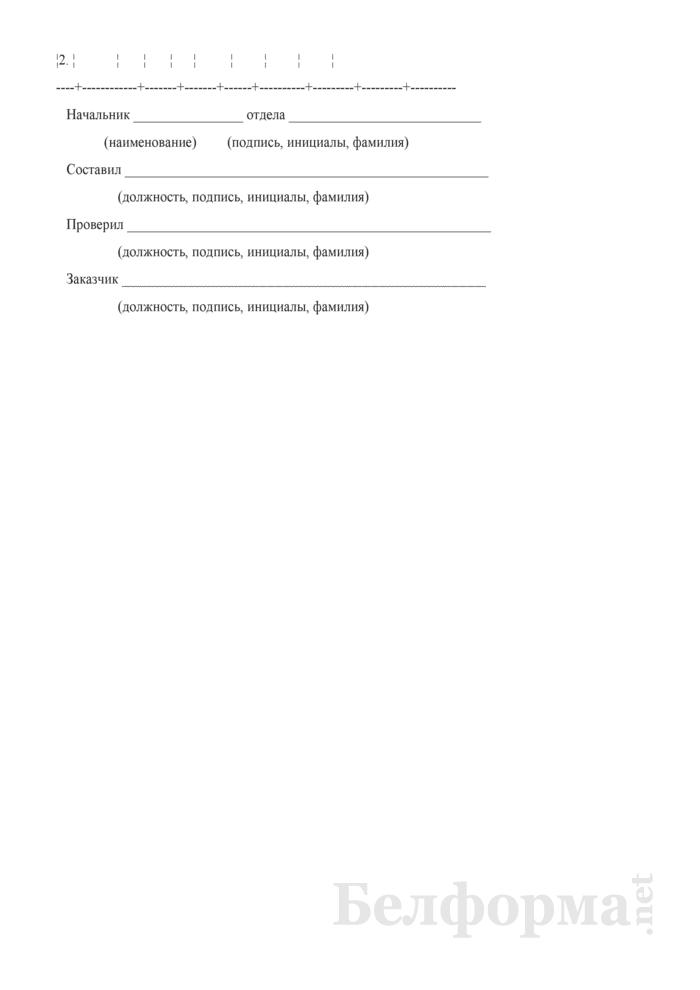 Расчет затрат на содержание эксплуатационного персонала на период пусконаладочных работ и комплексного опробования оборудования. Форма № 6. Страница 2