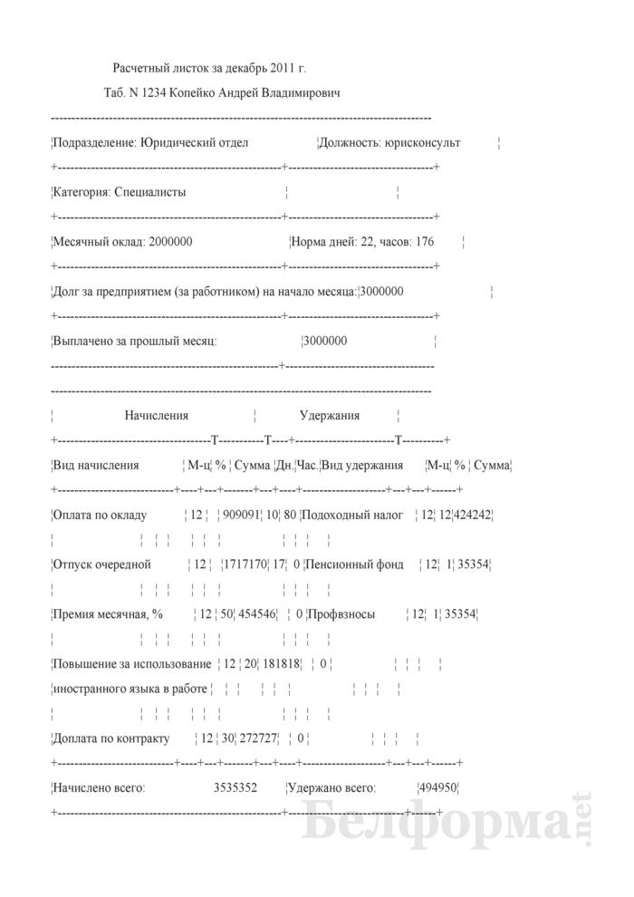 Расчетный листок (Образец заполнения). Страница 1