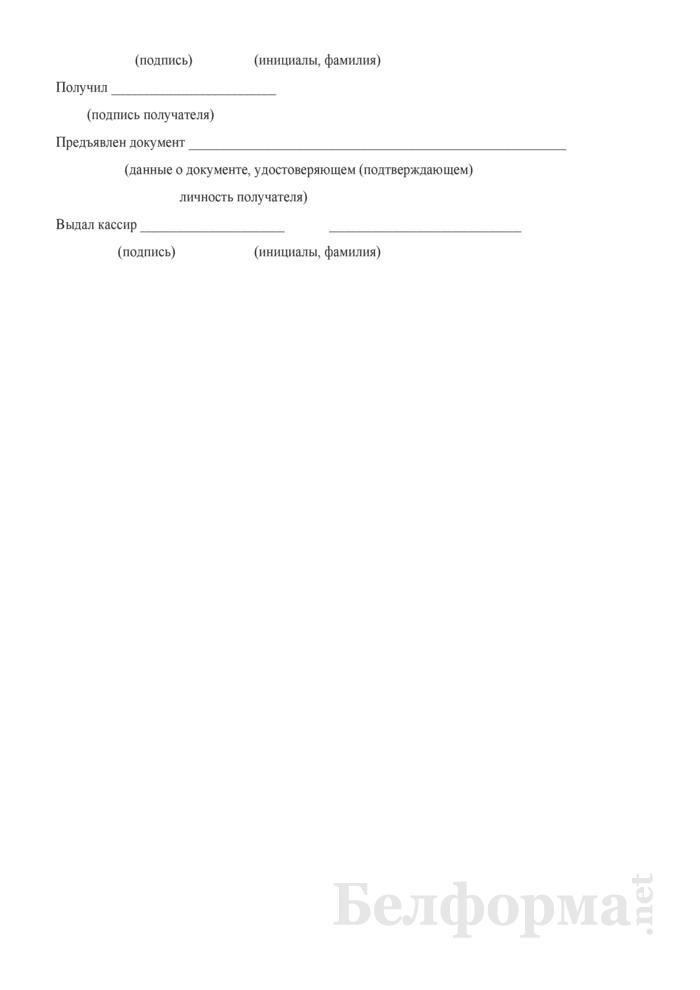 Расходный кассовый ордер (Типовая форма КО-2в). Страница 2