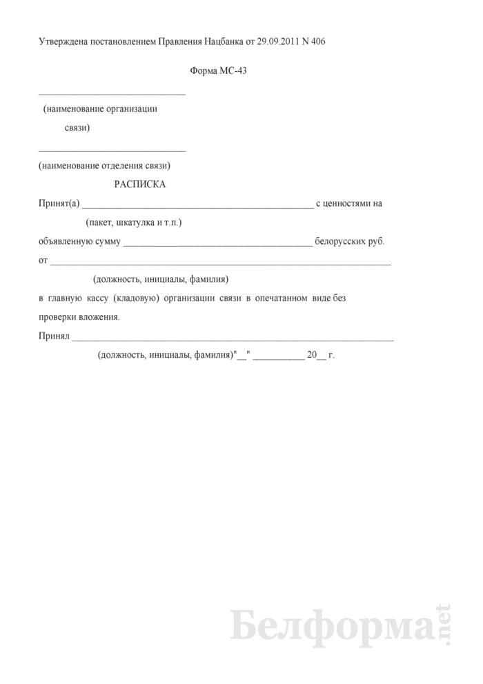 Расписка (Форма МС-43). Страница 1