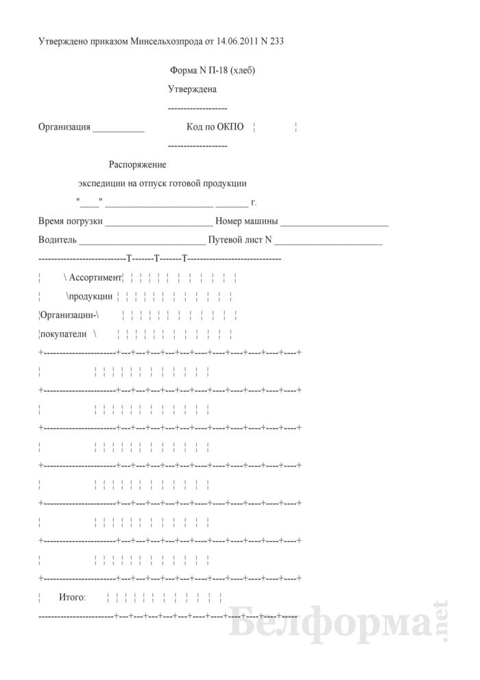 Распоряжение экспедиции на отпуск готовой продукции (Форма № П-18 (хлеб)). Страница 1