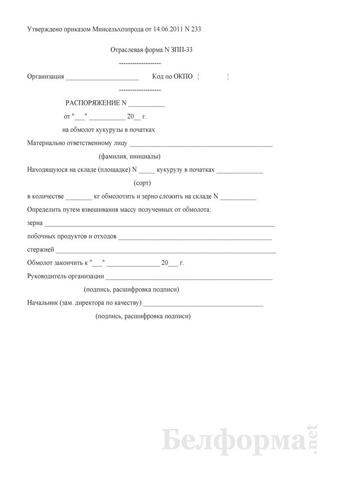 Распоряжение на обмолот кукурузы в початках (Форма № ЗПП-33). Страница 1