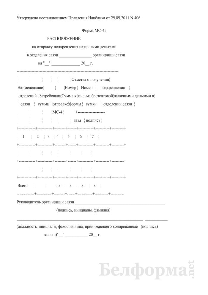 Распоряжение на отправку подкрепления наличными деньгами в отделения связи (Форма МС-45). Страница 1