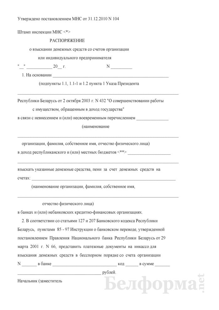 Распоряжение о взыскании денежных средств со счетов организации или индивидуального предпринимателя. Страница 1
