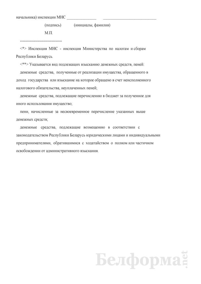 Распоряжение о взыскании денежных средств со счетов организации или индивидуального предпринимателя. Страница 2