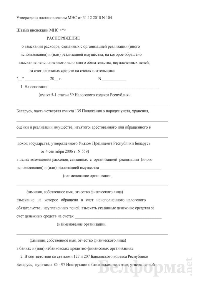 Распоряжение о взыскании расходов, связанных с организацией реализации (иного использования) и (или) реализацией имущества, на которое обращено взыскание неисполненного налогового обязательства, неуплаченных пеней, за счет денежных средств на счетах плательщика. Страница 1