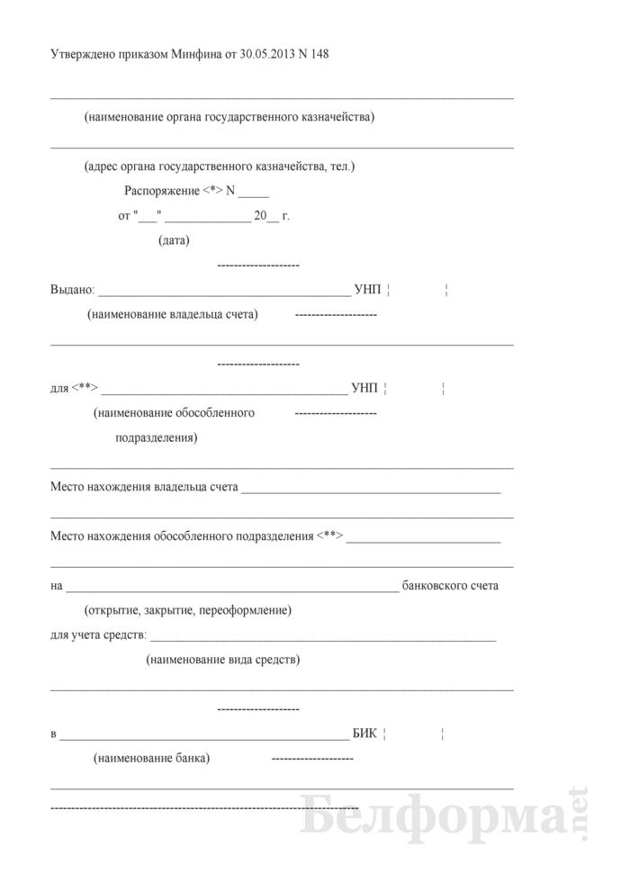 Распоряжение органа государственного казначейства на открытие, закрытие, переоформление счетов распорядителей и получателей бюджетных средств по учету средств республиканского бюджета, местных бюджетов, государственных внебюджетных фондов, внебюджетных средств бюджетных организаций, иных государственных средств, предусмотренных законодательством, счетов уполномоченных органов, осуществляющих в соответствии с законодательством прием отдельных платежей в доход бюджета, счетов по учету средств, размещенных местными финансовыми органами, исполнительными и распорядительными органами первичного территориального уровня в банковские вклады (депозиты).. Страница 1