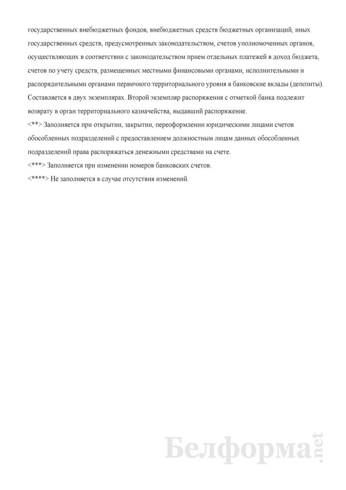 Распоряжение органа государственного казначейства на открытие, закрытие, переоформление счетов распорядителей и получателей бюджетных средств по учету средств республиканского бюджета, местных бюджетов, государственных внебюджетных фондов, внебюджетных средств бюджетных организаций, иных государственных средств, предусмотренных законодательством, счетов уполномоченных органов, осуществляющих в соответствии с законодательством прием отдельных платежей в доход бюджета, счетов по учету средств, размещенных местными финансовыми органами, исполнительными и распорядительными органами первичного территориального уровня в банковские вклады (депозиты).. Страница 4