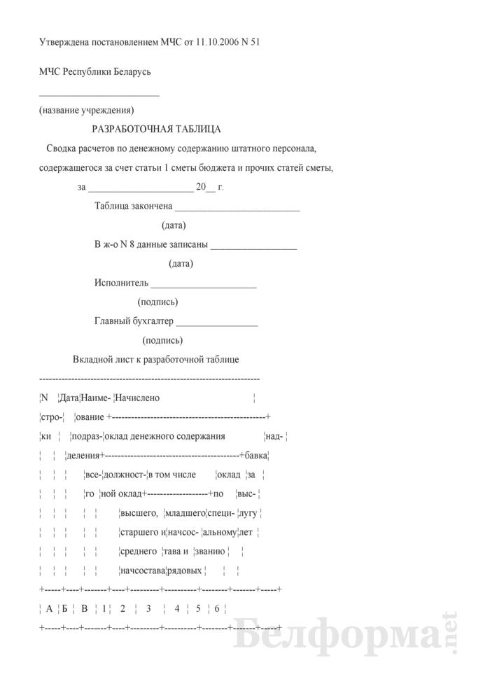 Разработочная таблица. Страница 1