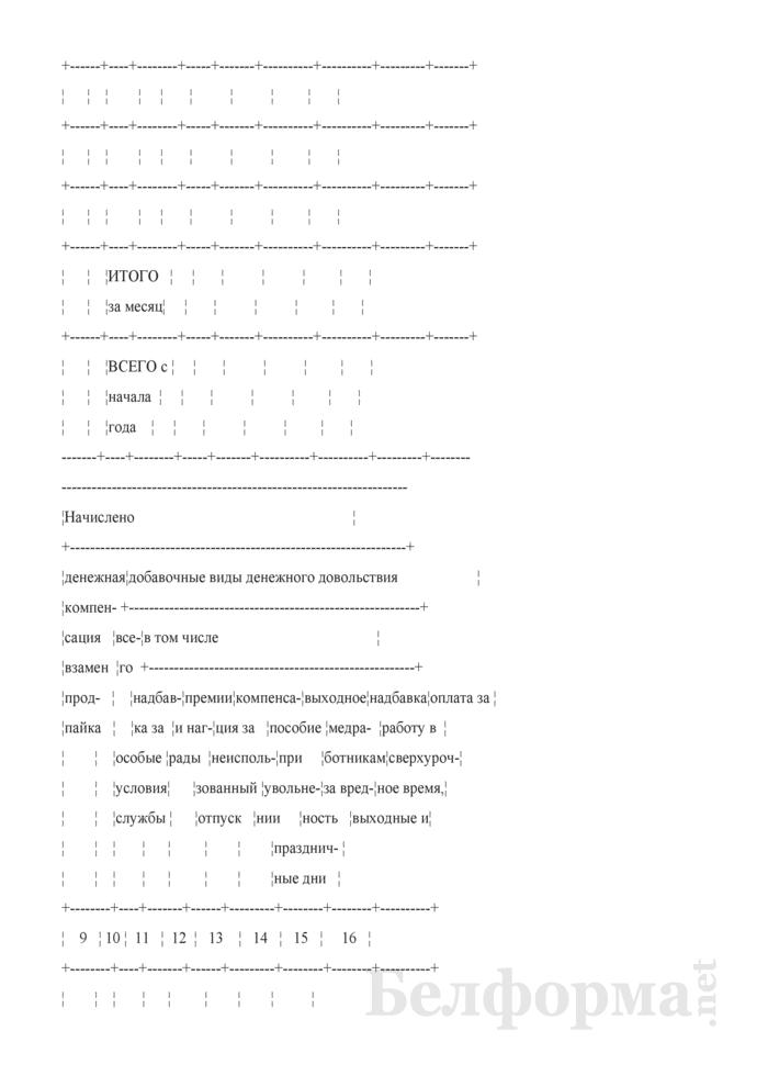 разработочная таблица 1 бланк