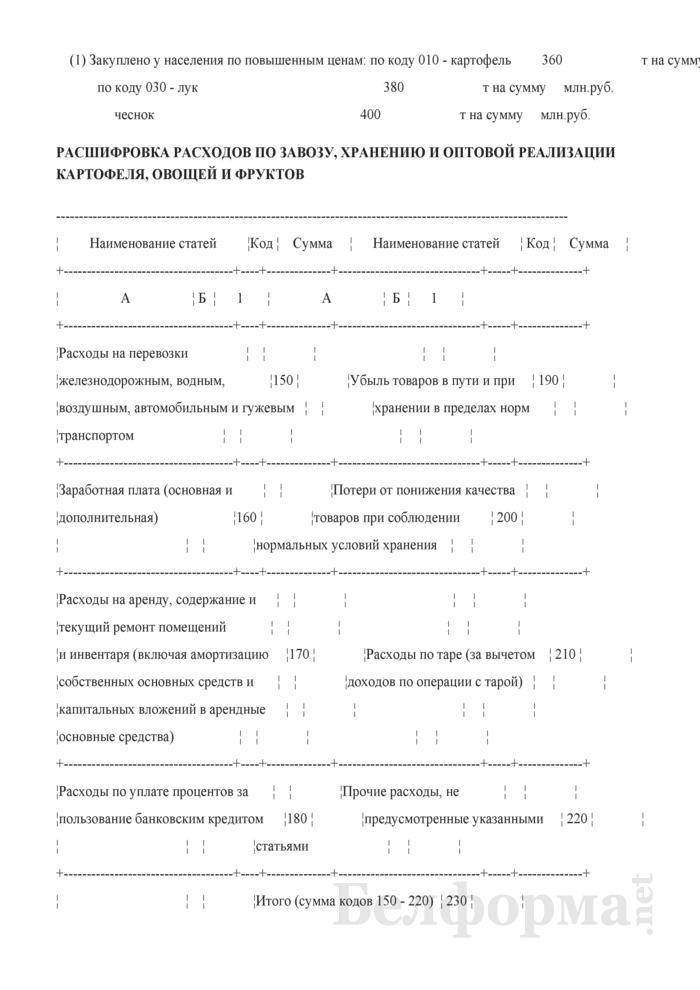 Реализация картофеля, овощей и фруктов (форма 37-АПК). Страница 3