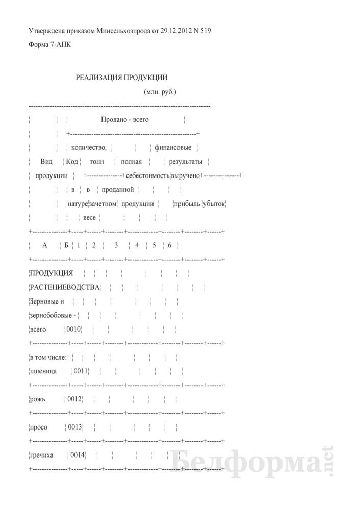 Реализация продукции (Форма 7-АПК). Страница 1