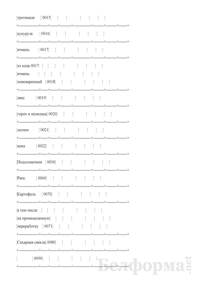 Реализация продукции (Форма 7-АПК). Страница 2