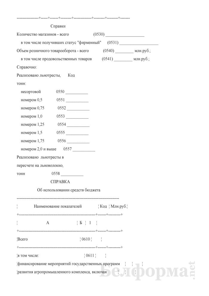 Реализация продукции (Форма 7-АПК). Страница 11