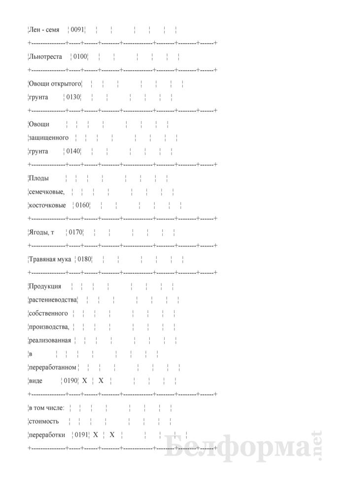 Реализация продукции (Форма 7-АПК). Страница 3
