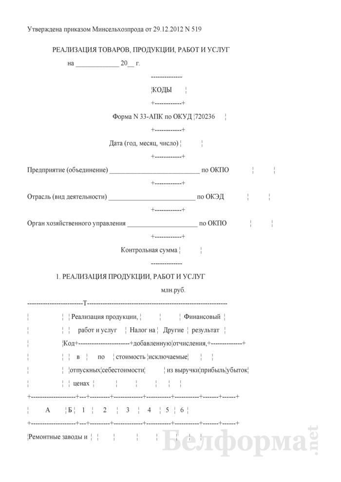 Реализация товаров, продукции, работ и услуг (форма 33-АПК). Страница 1
