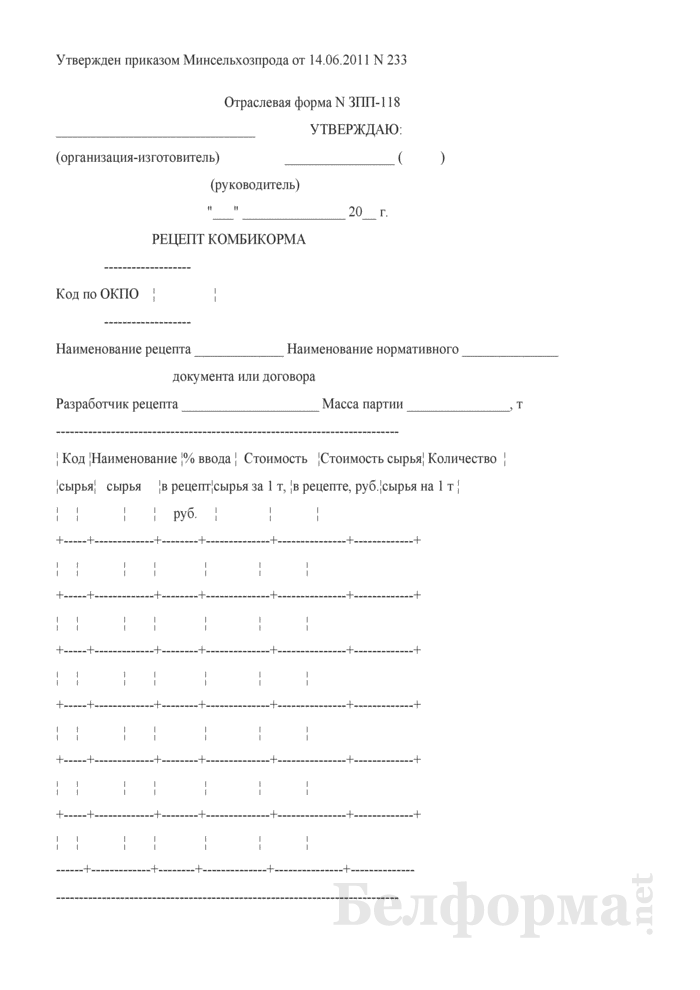Рецепт комбикорма (Форма № ЗПП-118). Страница 1