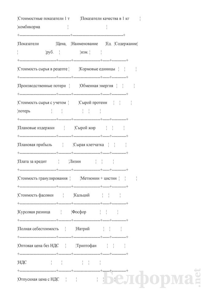 Рецепт комбикорма (Форма № ЗПП-118). Страница 2