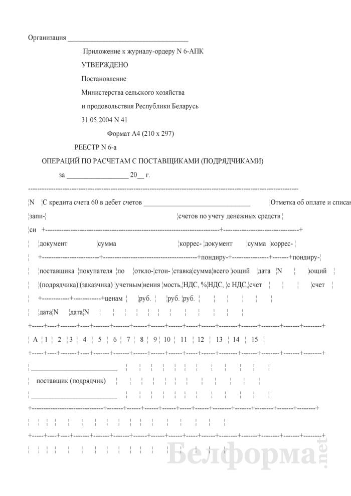 Реестр № 6-а операций по расчетам с поставщиками (подрядчиками). Страница 1