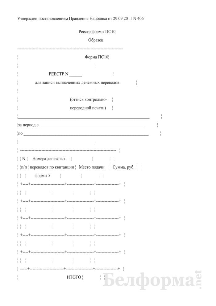 Реестр для записи выплаченных денежных переводов (Форма ПС10). Страница 1