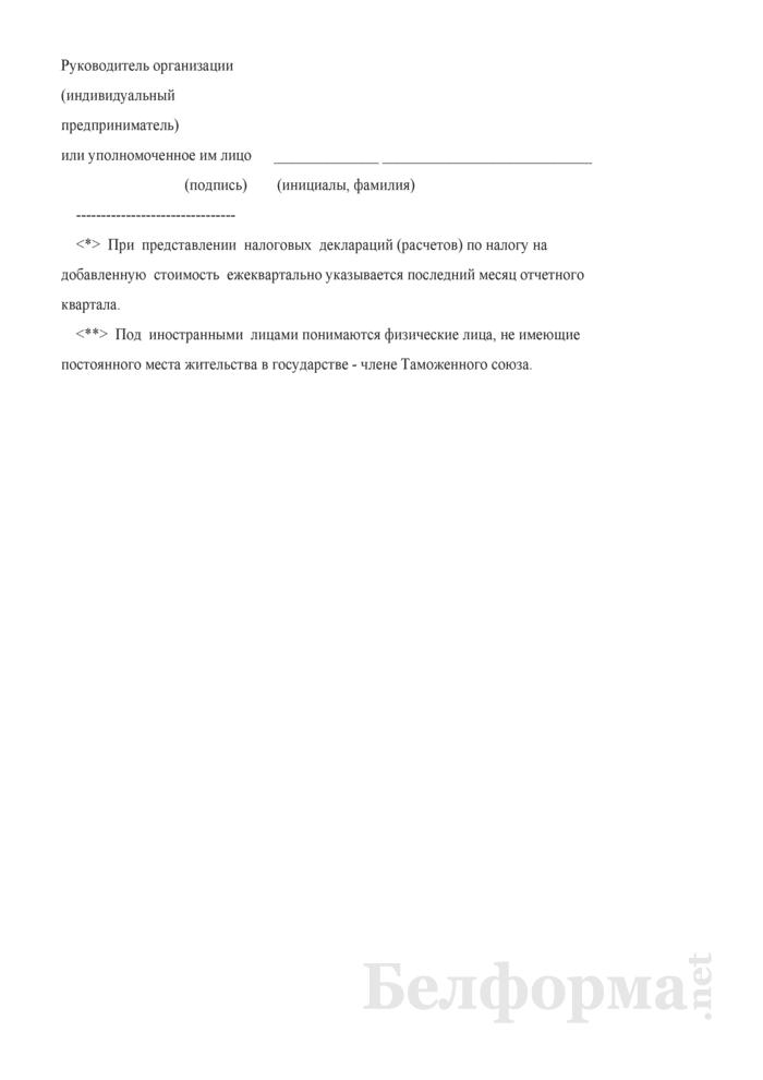 Реестр документальных подтверждений вывоза товара за пределы таможенной территории Таможенного союза (приложение к форме налоговой декларации (расчета) по налогу на добавленную стоимость). Страница 2