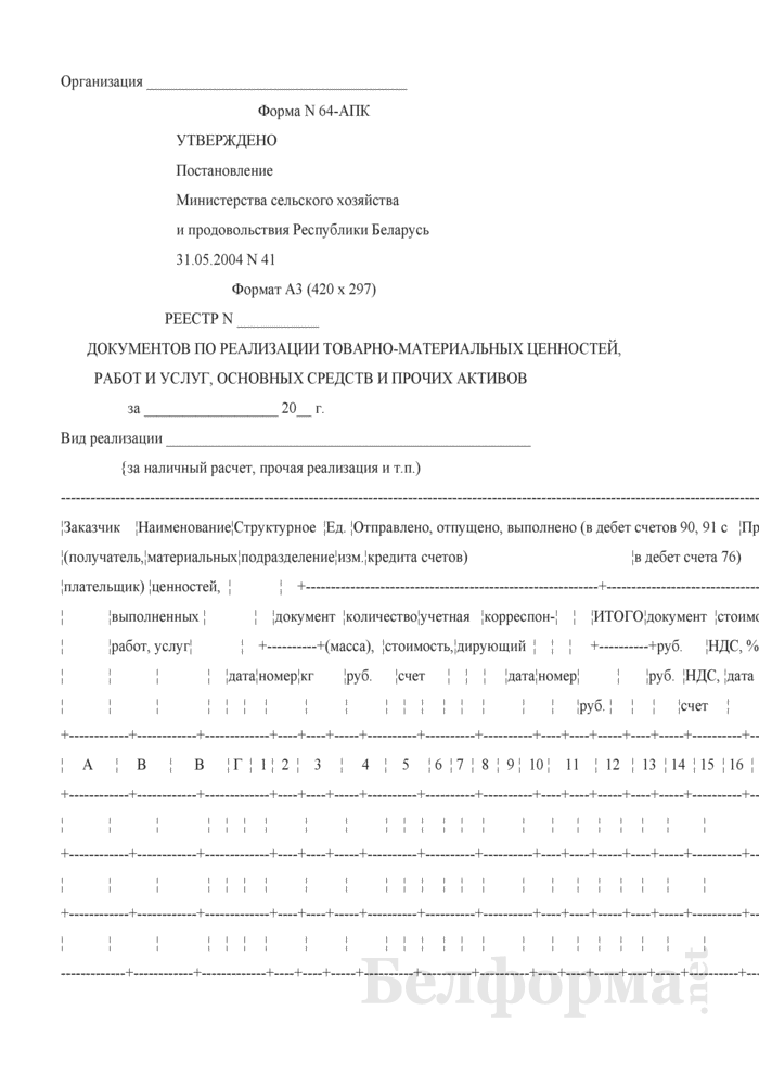 Реестр документов по реализации товарно-материальных ценностей, работ и услуг, основных средств и прочих активов. Форма № 64-АПК. Страница 1