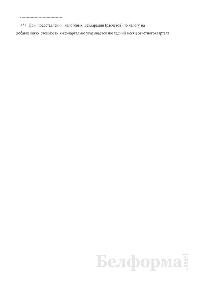 Реестр документов, подтверждающих оказание услуг по обслуживанию воздушных судов, выполняющих международные полеты и (или) международные воздушные перевозки (приложение к форме налоговой декларации (расчета) по налогу на добавленную стоимость). Страница 2