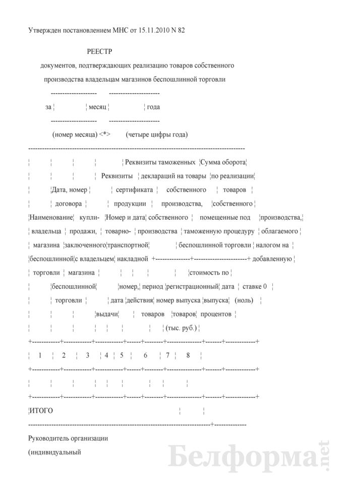 Реестр документов, подтверждающих реализацию товаров собственного производства владельцам магазинов беспошлинной торговли (приложение к форме налоговой декларации (расчета) по налогу на добавленную стоимость). Страница 1