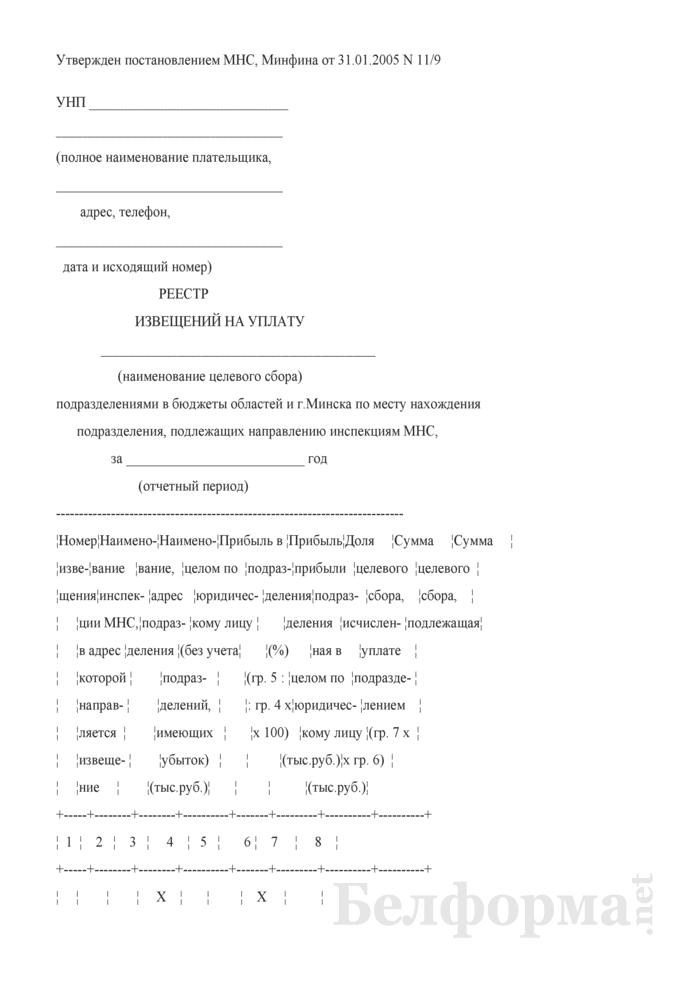 Реестр извещений на уплату целевых сборов подразделениями в бюджеты областей и г.Минска по месту нахождения подразделения, подлежащих направлению инспекциям МНС. Страница 1