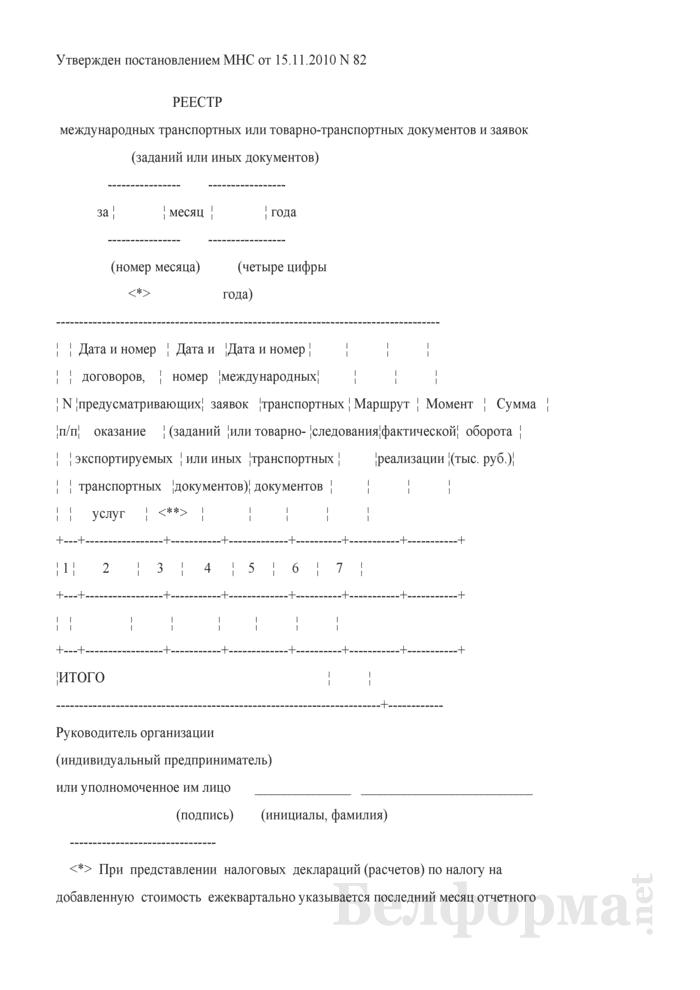 Реестр международных транспортных или товарно-транспортных документов и заявок (заданий или иных документов). Страница 1