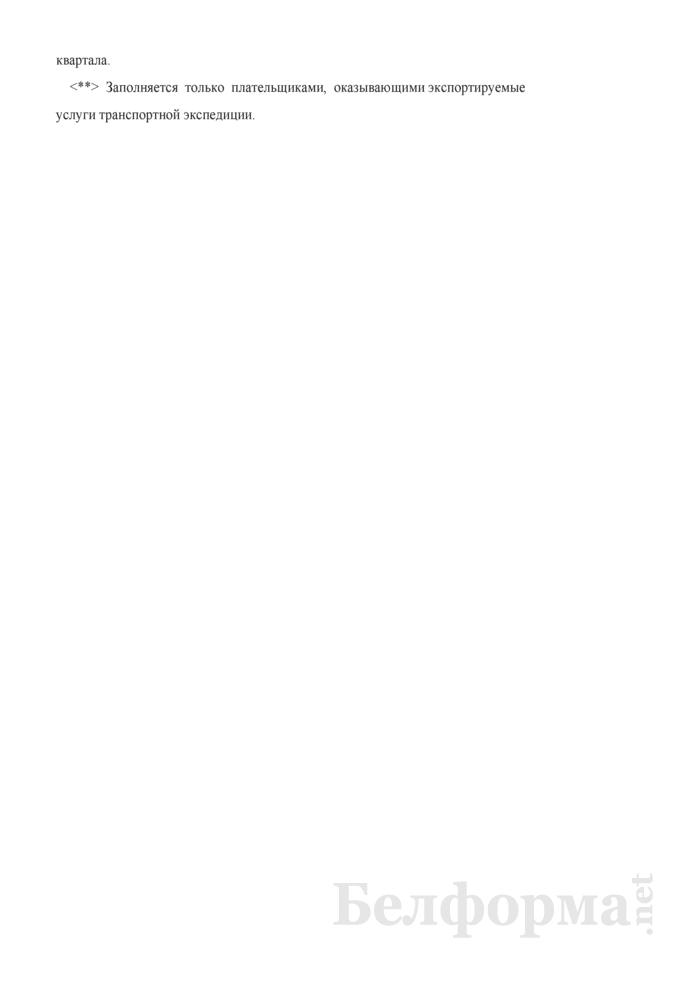 Реестр международных транспортных или товарно-транспортных документов и заявок (заданий или иных документов). Страница 2