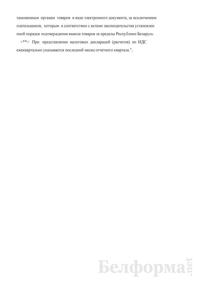 Реестр номеров электронных таможенных деклараций на товары, выпущенные в соответствии с таможенной процедурой экспорта (выпущенные в соответствии с заявленной таможенной процедурой) (приложение к форме налоговой декларации (расчета) по налогу на добавленную стоимость). Страница 2