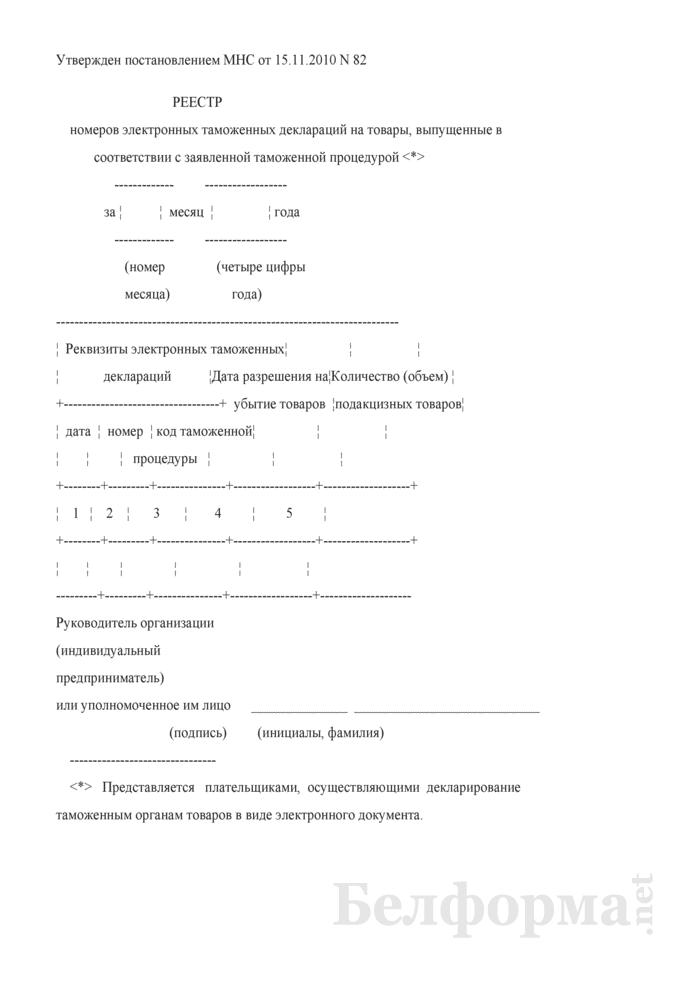 Реестр номеров электронных таможенных деклараций на товары, выпущенные в соответствии с заявленной таможенной процедурой (приложение к форме налоговой декларации (расчета) по акцизам). Страница 1