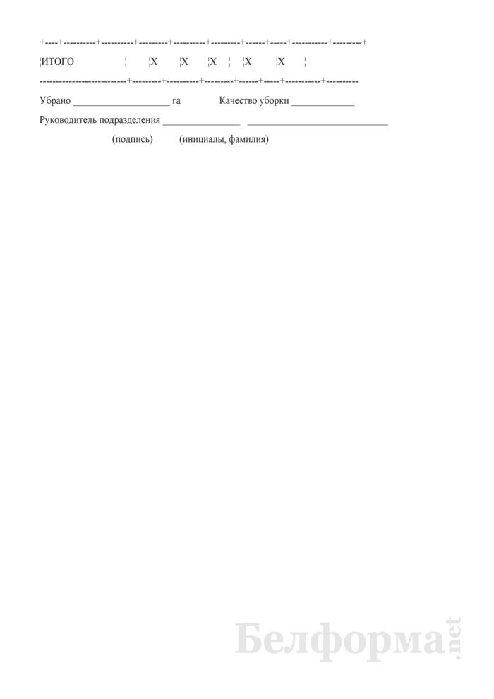 Реестр отправки зерна и другой продукции с поля (Форма 401-АПК). Страница 2
