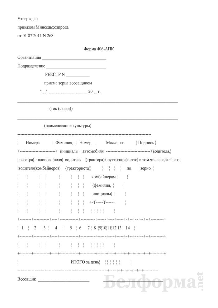Реестр приема зерна весовщиком (Форма 406-АПК). Страница 1