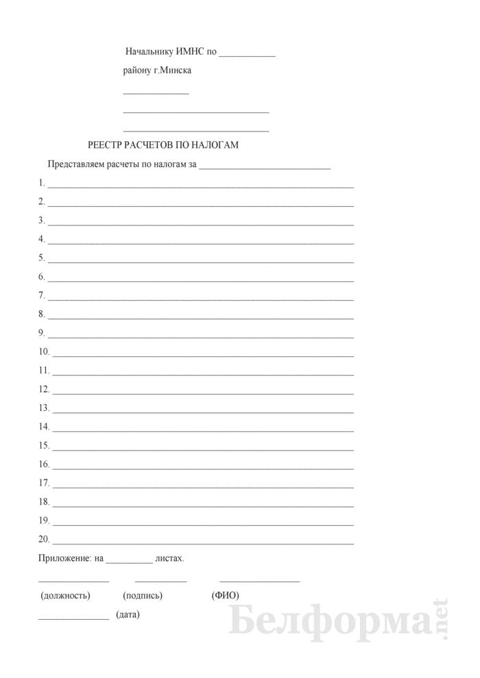 Реестр расчетов по налогам. Страница 1