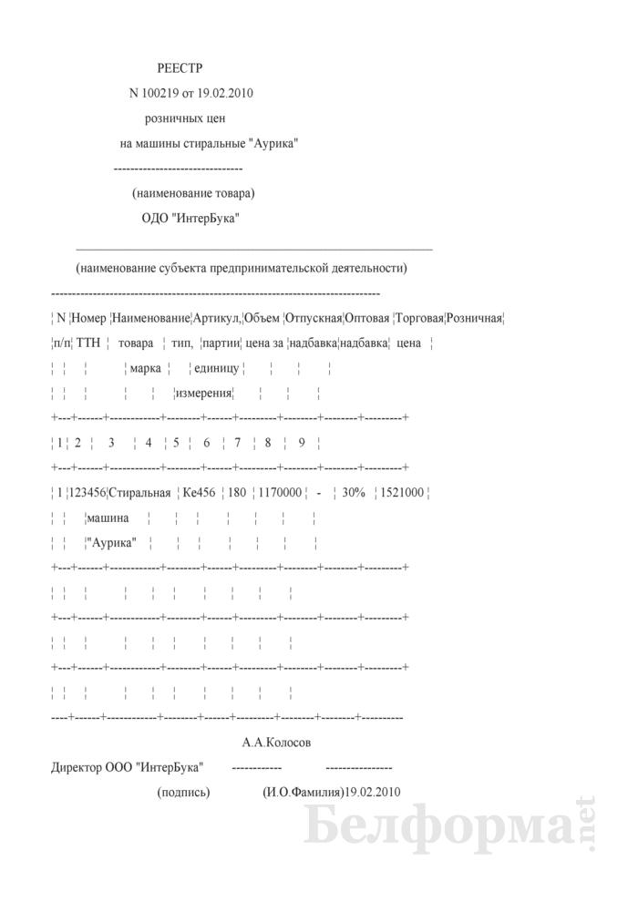 Реестр розничных цен (Образец заполнения). Страница 1