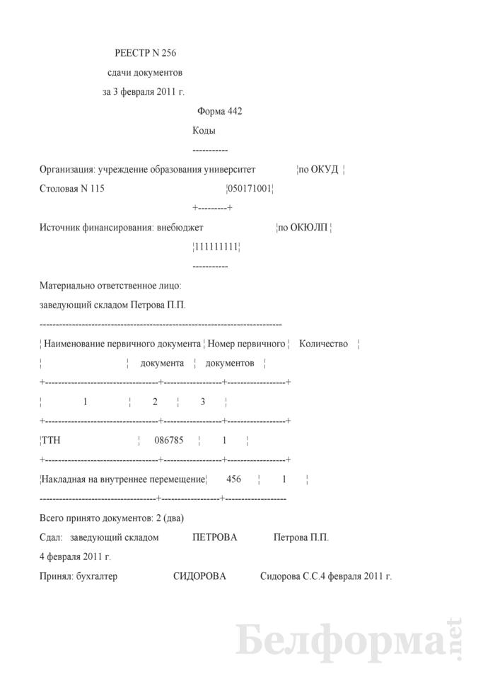 Реестр сдачи документов (Форма 442) (Образец заполнения). Страница 1
